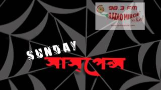 Sunday Suspense - Ekti Khoon (Bidhayak Bhattacharya)