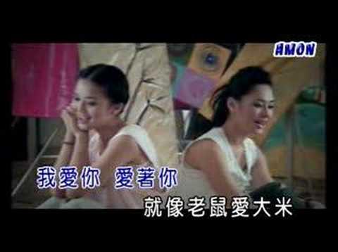 Lao Shu Ai Da Mi- Twins MV Mandarin