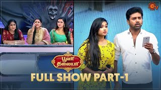 Chithi 2 Vs Kannana Kanne | Poova Thalaya - Full Show | Part - 1 | Reality game show | Sun TV