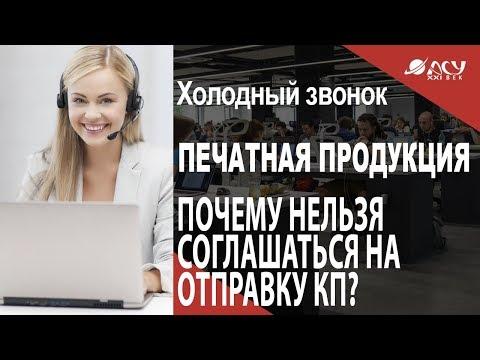 Почему нельзя соглашаться на отправку коммерческого предложения? Холодный звонок от АСУ21Век