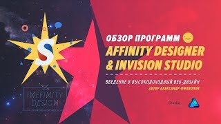 урок #1. Обзор программ Affinity Designer и InVision Studio Win