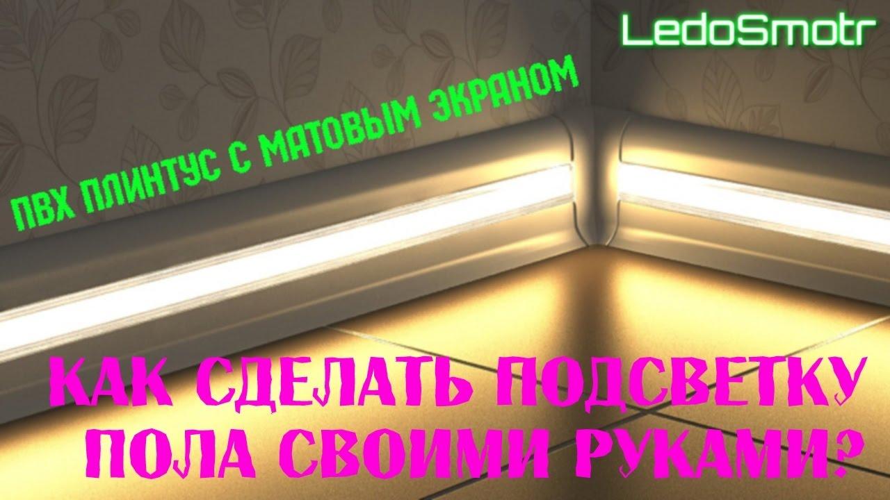 Плинтус с подсветкой - YouTube