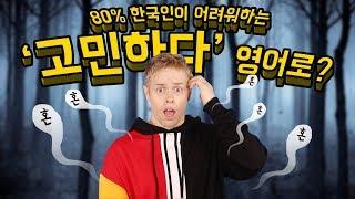 80% 한국인이 표현하기 어려워하는 표현 | 고민하다