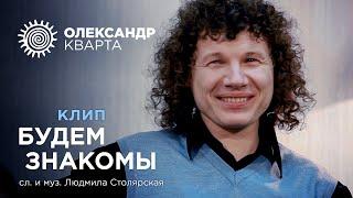 Александр Кварта. Будем знакомы (клип)