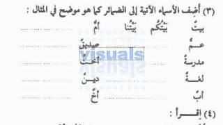 Madinah Arabic Book 1/3 Lesson 14/23