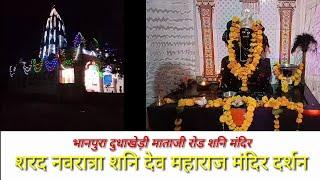 भानपुरा दुधाखेड़ी माताजी रोड शनि मंदिर bhanpura dudhakhedi Mataji Road Shani Mandir