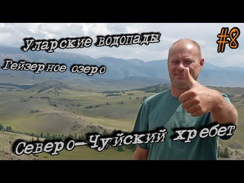 Горный Алтай 2020 Путешествие на автомобиле. ДЕНЬ 8 | Гейзерное озеро | Северо-Чуйский хребет |