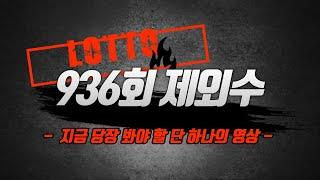 로또분석 예언가 로스트라다무스 936회 강력제외수!!!