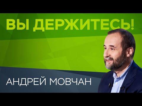 Андрей Мовчан: «Сейчас