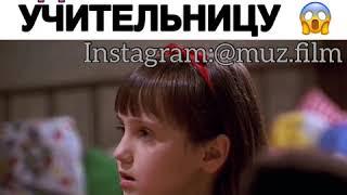 Новенькая удивила свою учительницу😱 Фильм «Матильда»