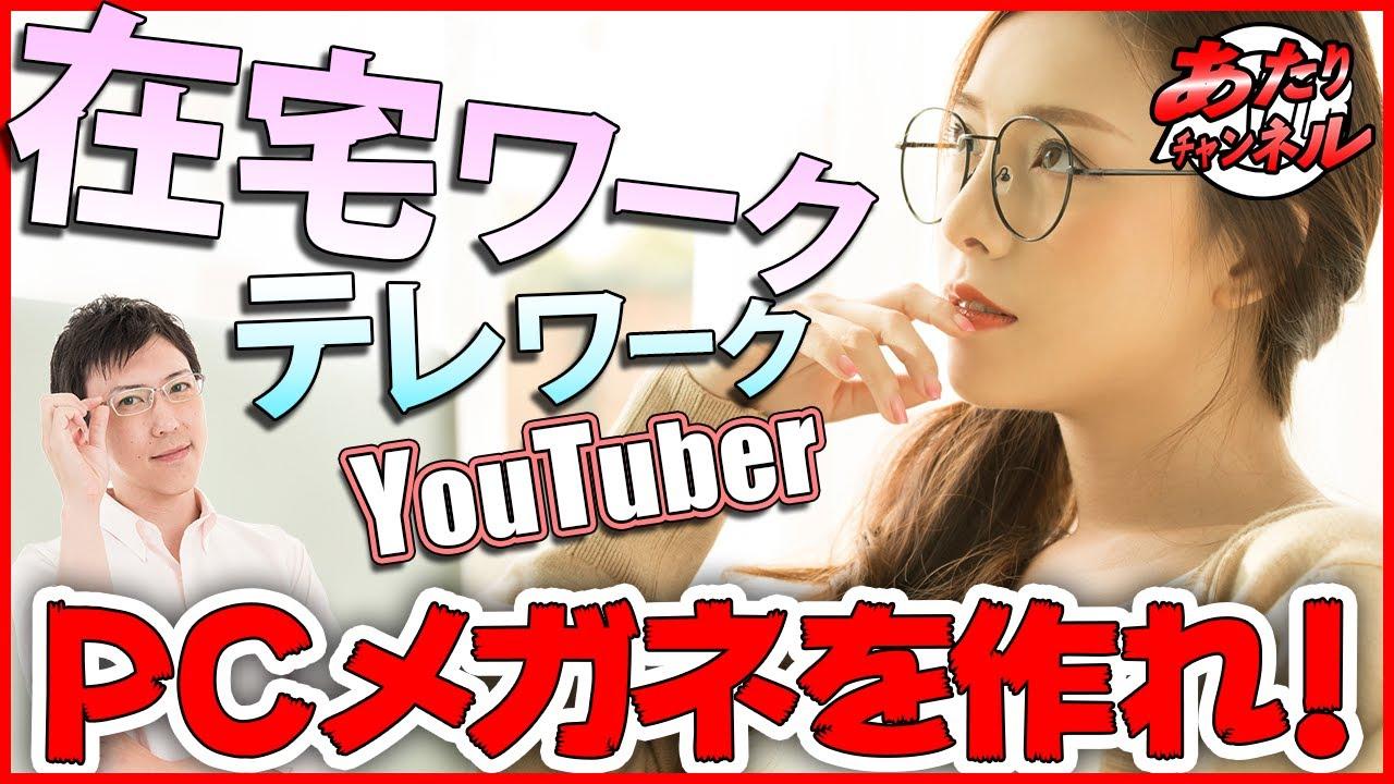 【警告】度数を測り直しましょう!在宅ワーク・YouTuberはPC用メガネを作ってください!