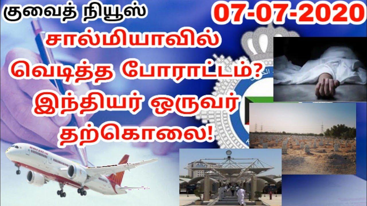 Kuwait Tamil updates   07-07-2020   Lifestyle Tamil   Kuwait Tamil breaking news   Kuwait Tamil news