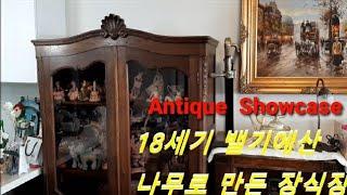#17 ☆18세기 밸기에  앤틱장식장