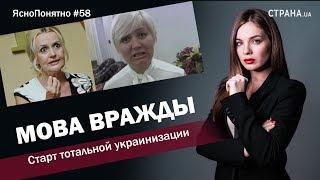 Мова вражды. Старт тотальной украинизации | ЯсноПонятно #58 by Олеся Медведева