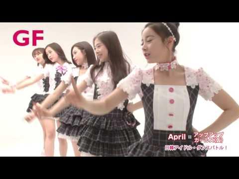 April「Muah!」をGFのために生パフォーマンス