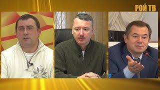Кто и как загнал РФ в Сирию? И.Стрелков, С.Глазьев и М.Калашников