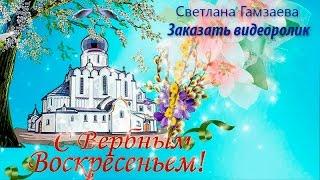 Вербное Воскресенье. Очень красивое поздравление С Вербным Воскресением! Видео открытка