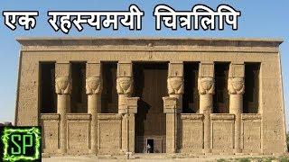 हजारो साल पुराना मिस्र के चित्रलिपि से मिला हैरान करने वाला सबूत II Unsolved Mystery