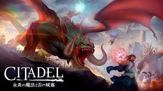 PS4『シタデル:永炎の魔法と古の城塞』アナウンストレーラー