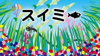 Flashのひねる〜 小学2年生の国語の教科書に載っている物語(レオ=レ...