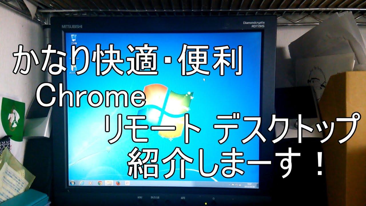 google chrome リモート デスクトップ ダウンロード