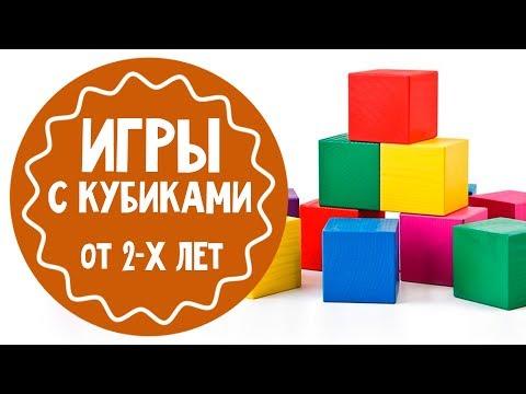 Интересные игры с кубиками для детей от 2 лет