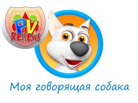 My Talking Dog - Говорящая собака на Android (Обзор/Review)