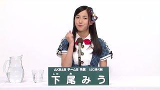 AKB48 45thシングル 選抜総選挙 アピールコメント AKB48 チーム8所属 山...