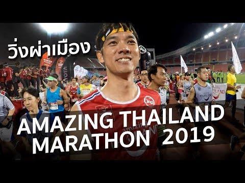AMAZING THAILAND MARATHON BANGKOK 2019 วิ่งผ่าเมือง