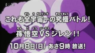 Dragon Ball Super Episode 109 Preview HD