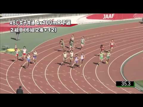 ABC女子共通4×100mR 予選第2組 第46回ジュニアオリンピック