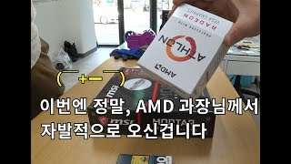 [오해금지] 전 그냥 AMD 과장님께 '애슬론200GE' 가 뭐냐고 여쭤봤을 뿐입니다,, ( ̄+ー ̄)