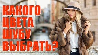 Как подобрать цвет шубы? Советы модного эксперта(Как выбрать модную шубу? Самое лучшее, что Вы можете себе позволить при покупке шубы или любого мехового..., 2015-11-17T12:24:22.000Z)