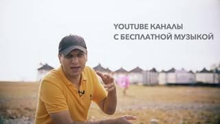 Где найти музыку для youtube?