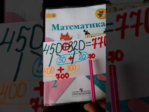 Приёмы устных вычислений вида 260+310, 670-140. 3 класс