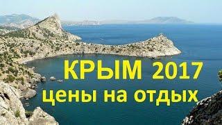 Крым 2017, какими будут цены на отдых?(Представители компаний-туроператоров рассказали что будет с ценами на отдых в Крыму в 2017 году. В этом году..., 2017-03-04T09:31:21.000Z)