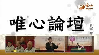 唯心世界之五觀--論文暨證道發表會 2018-10-03.元耀.元理【唯心論壇417】| WXTV唯心電視台