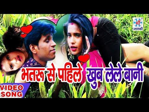 2017 का सबसे सुपर हिट गाना | भतरु से पहिले खुब लेले  बानी  | BHATRU SE PHILE | Munnilal  Pyare  2017