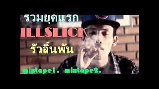 รวมเพลง ILLSLICK รัวลิ้นพัน Mixtapel 1-2 (cover)
