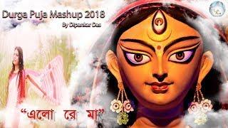 Elo Re Maa | Durga Puja Mashup 2018 | Dipankar Das | Durga Puja Song 2018