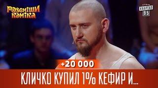+20 000   Кличко купил 1% кефир и поставил его на зарядку | Рассмеши Комика 13 сезон