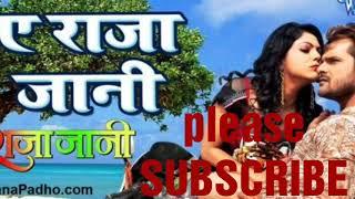 DJ SONG   kheshari Lal yadav   bhojpuri movie RAJA JANI song   ye RAJA JANI   new bhojpuri song   Dj