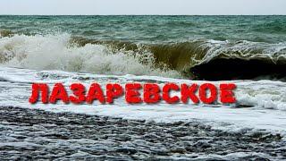 #ЛАЗАРЕВСКОЕ. ПОГОДА 27.11.2018 ШТОРМ И мелкий дождь. ТЕПЛО И МОРЕ ТЕПЛОЕ
