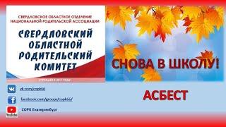 #СноваВшколу   город Асбест Свердловской области 2019-2020 уч.год