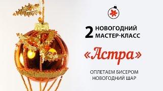 Оплетаем бисером 🌲 Ёлочный шар. Новогодний МК № 2