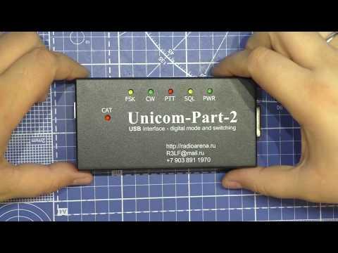 Unicom Part 2 - Интерфейс для сопряжения трансивера с компьютером