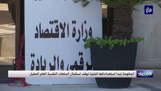 الحكومة تبدأ استعداداتها الفنية لوقف استقبال الدفعات النقدية العام المقبل (3/11/2019)