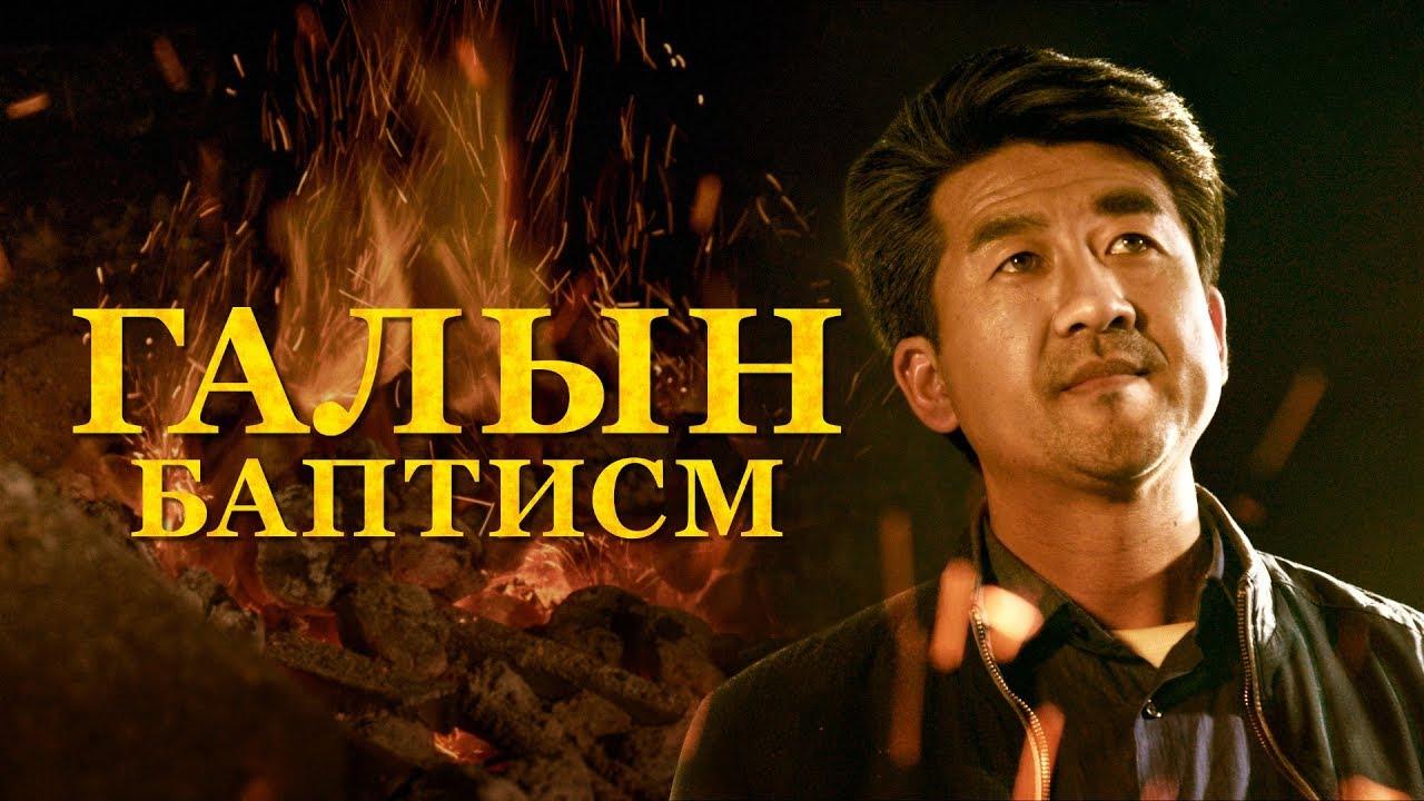 """Монгол кино 2019 """"Галын баптисм""""Христэд итгэгчдийн жинхэнэ гэрчлэл (Trailer)"""