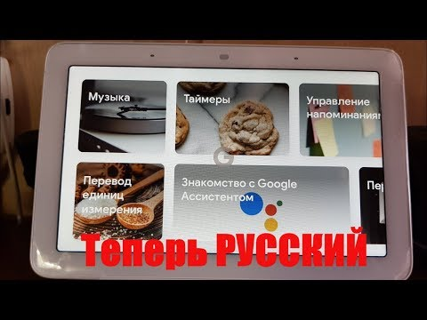 🔥Google Home Hub говорит на русском Опыт