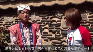 使うてみんしゃい博多弁 第1回 福岡チャンネルでは福岡市や市長の動き...